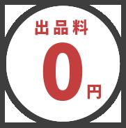 利用料 0 円