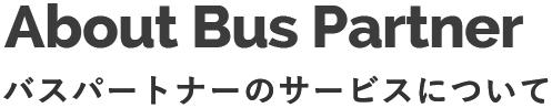 About Bus Partner バスパートナーのサービスについて
